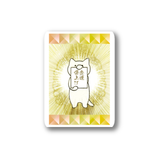 PygmyCat suzuri店の金運爆上げねこ Stickers
