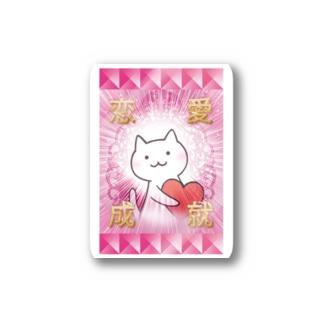 恋愛成就ねこ Stickers