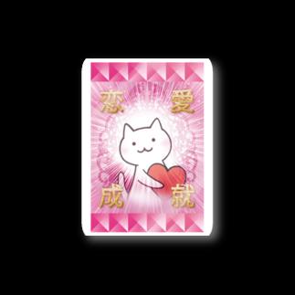 PygmyCat suzuri店の恋愛成就ねこ Stickers