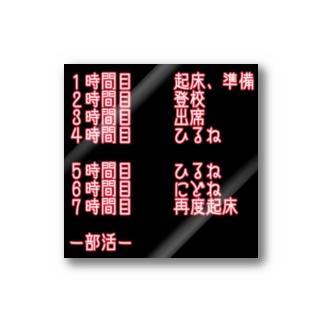 鈴木さやかの学校科目予定 Stickers