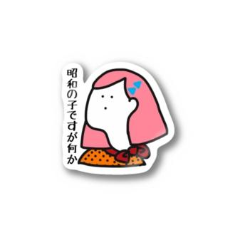 昭和の子ですが何か Stickers