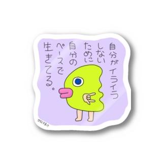 マイペースで生きようや。 Stickers