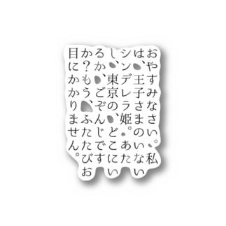 太宰治『女生徒』 Stickers
