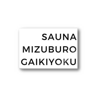 サウナイッテ・バッカーバーグ👨💻♨️のサウナ・水風呂・外気浴 (英語 ver) Stickers