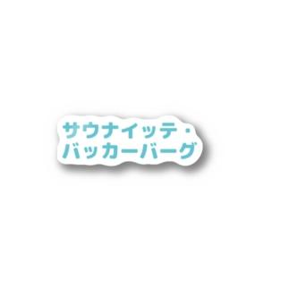 サウナイッテ・バッカーバーグ👨💻♨️のサウナイッテ・バッカーバーグ Stickers