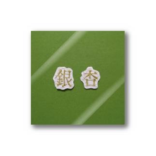 銀杏 Stickers