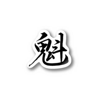 魁【行書体】 Stickers