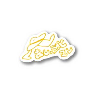 あしぶとマン【たまごとじきみこ】 Stickers