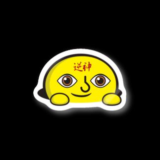 ぽんぽんさんのぽんぽんさん眼力 Stickers
