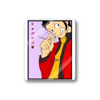 キメショパン三世 Stickers