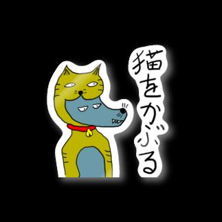 ゆた屋の猫をかぶるクッズ Stickers