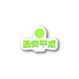 晚安平成 Stickers