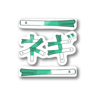 Tako&Negi SUZURI支店のネギ Sticker