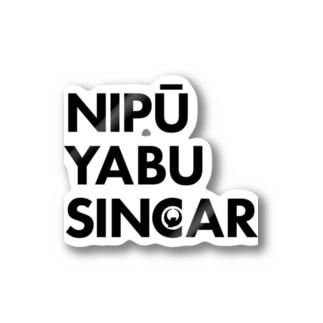ナイプーヤブシンカー Stickers