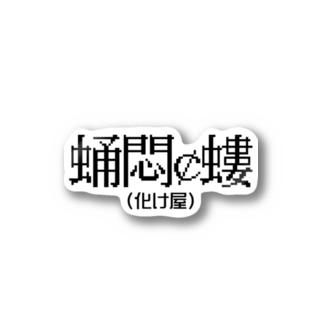 化け屋ロゴ Stickers