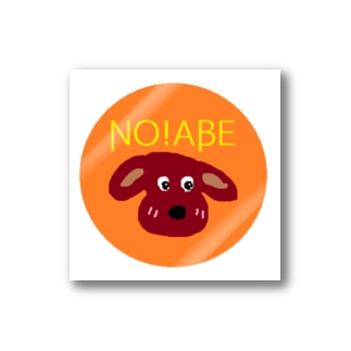 NO!ABEワンチャン Stickers