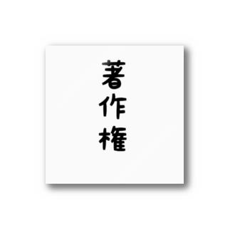 著作権 Stickers