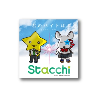 Stacchi 星野さん&ブル your job. Stickers