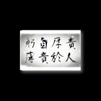 yooh'sbar☆の則チ怨ミニ遠ザカル Stickers