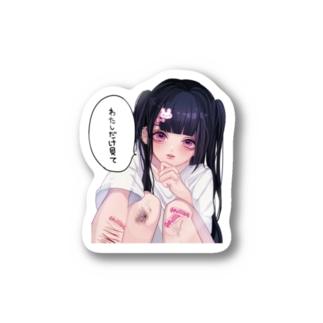 #めんへら界隈 (大) Stickers