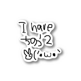 I have ちのう2 Stickers