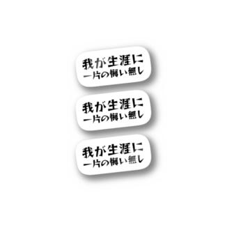 「我が生涯に一片の悔い無し」のステッカー Stickers