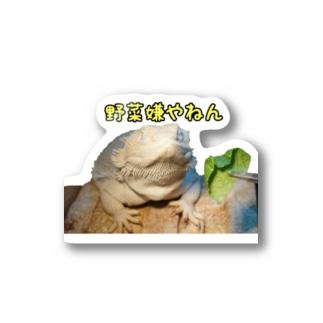 だいふくさん 野菜 Stickers