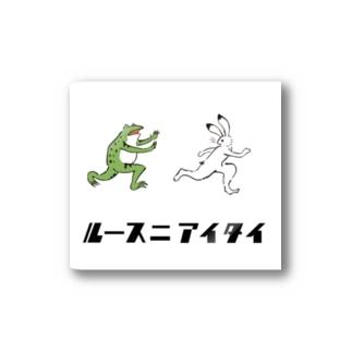 ルースニアイタイ_鳥獣戯画 Stickers