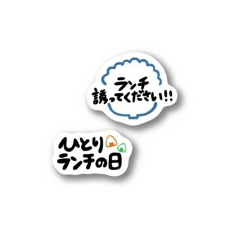 小さく今日のランチ宣言 Stickers