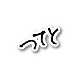たち:ガサガサフォント Stickers