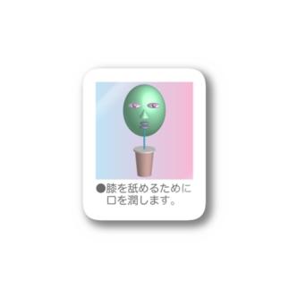 HOW TO 膝を舐める〜導入編〜  Stickers
