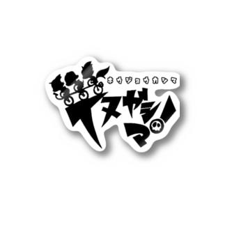 イヌガシマ Stickers