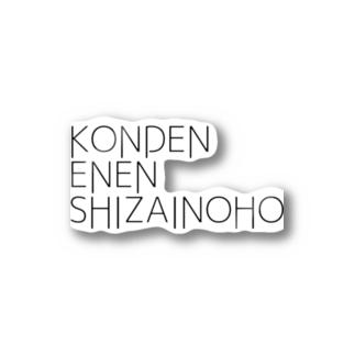 墾田永年私財法スタイリッシュver Stickers