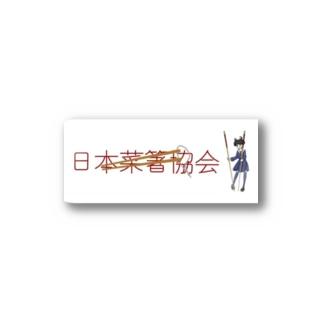 日本菜箸協会 Stickers