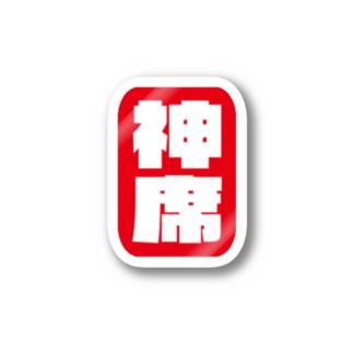 神席 Stickers