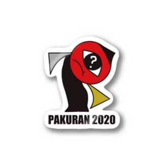 PAKURAN 2020 ステッカー