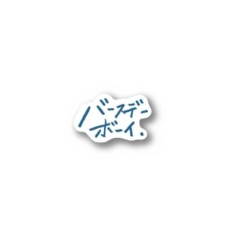 バースデーボーイ/ステッカー Stickers