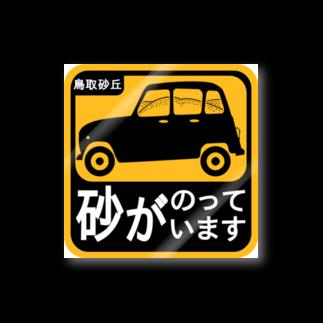 Asobuyerの鳥取砂丘にいってきましたステッカー Stickers