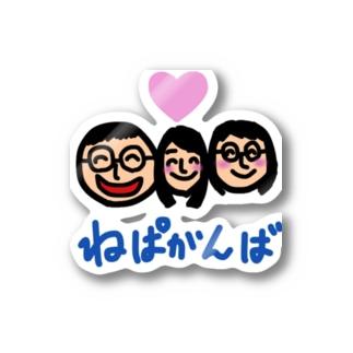 ねぱがんば! Stickers