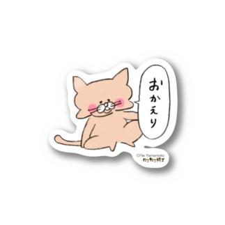 やまもとりえ先生のネコさん Stickers