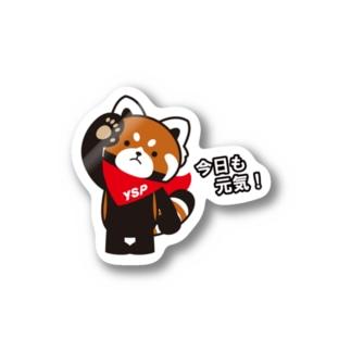 YSパンダ・今日も元気 Stickers