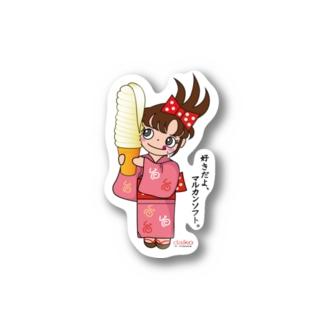 daikoShopのマルカン大食堂のソフトクリーム Stickers