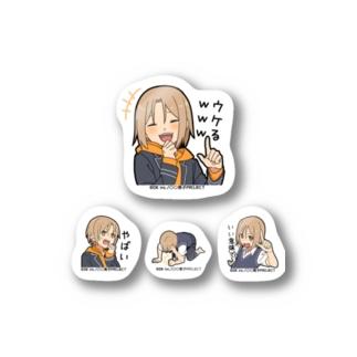 【○○男子Project】語彙力がない男子 Stickers