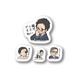 【○○男子Project】メガネ系男子(委員長) Stickers