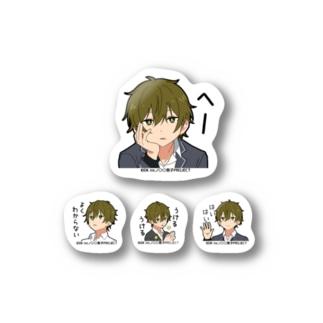danshiprojectの【○○男子Project】塩対応男子 Stickers
