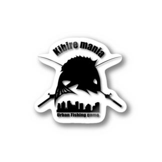 キビレマニア  Stickers