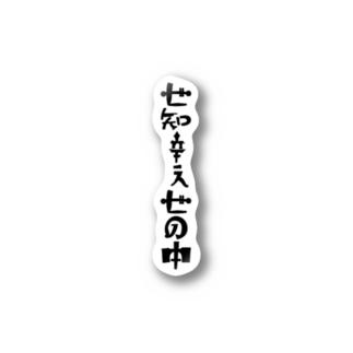 世知辛ぇ世の中(縦) Stickers