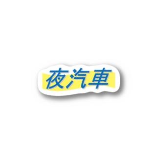 夜汽車  Stickers