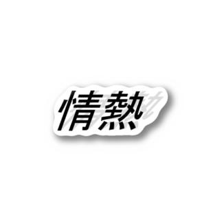 情熱 Stickers