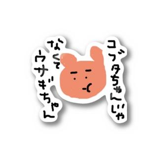 ミーうさ「こぶたちゃんじゃなくて」 Stickers